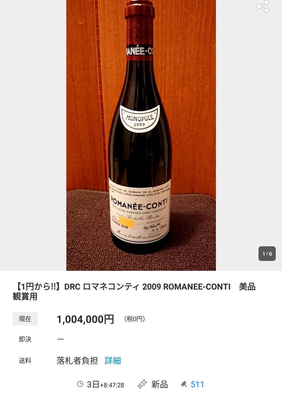 ま~んさん、昨日出ていった彼氏のロマネコンティ(相場270万以上)のワインをヤフオクで売る
