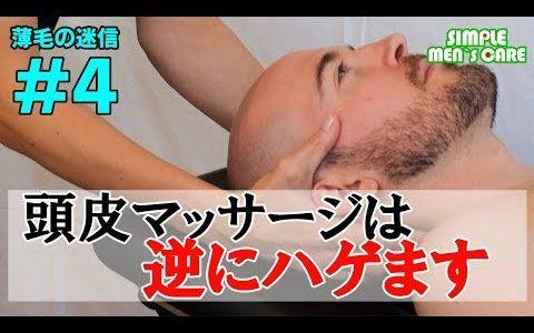 頭皮マッサージは逆にハゲます