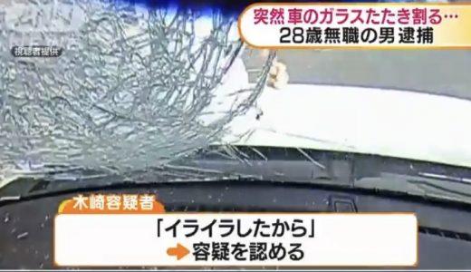 「イライラしたから」いきなり飛び込んできて車のフロントガラスを割る男性の映像が話題に