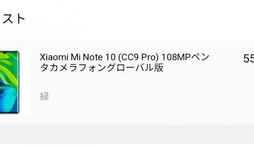 GearBestでXiaomi Mi Note 10を購入したけどめっちゃ不安な理由